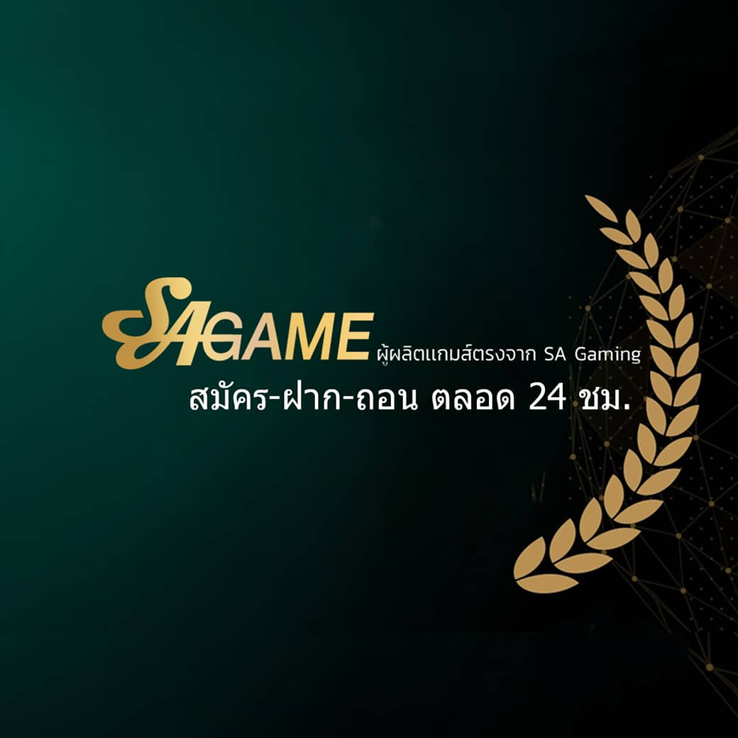 Read more about the article SAGAME